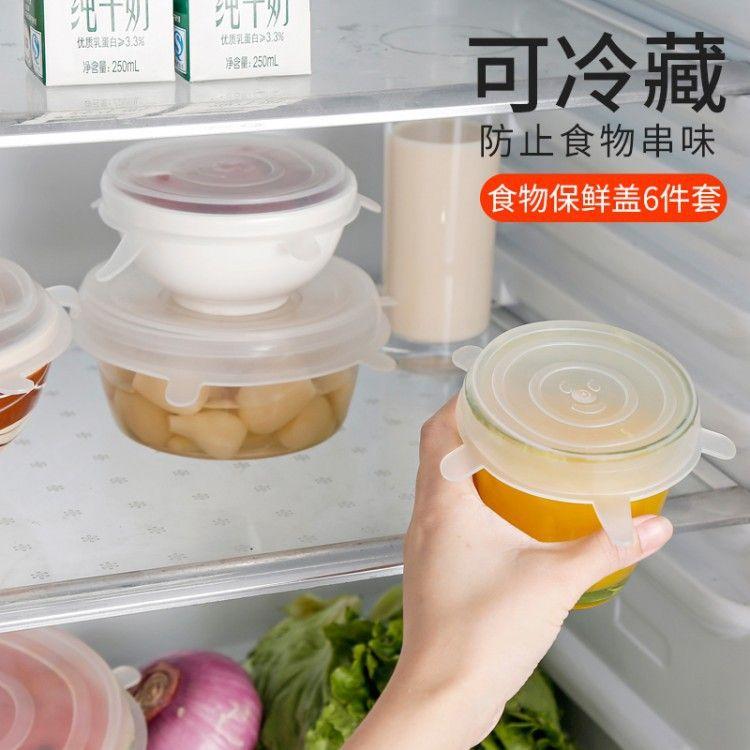 保鲜盖硅胶保鲜膜万能碗盖家用密封可重复通用食品级保险盖6件套