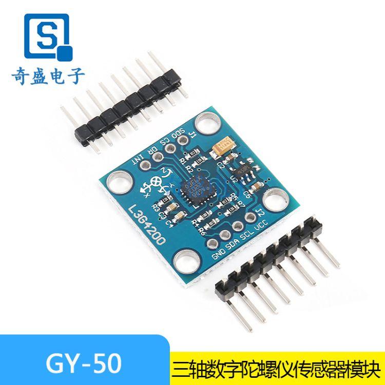 L3G4200D三轴数字陀螺仪传感器模块 角速度模块 GY-50