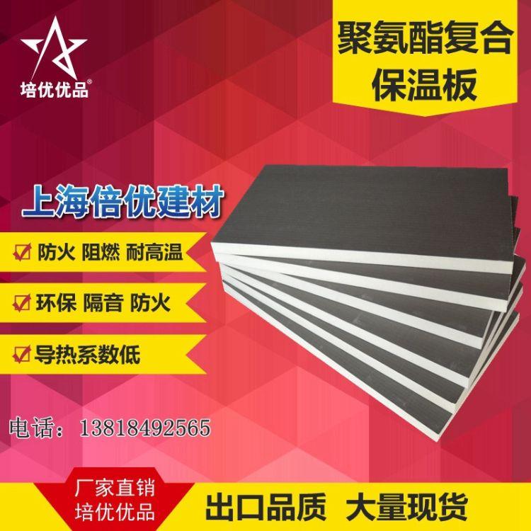 聚氨酯保温板外墙隔热板墙体复合防火板楼房屋顶室内防晒隔音材料