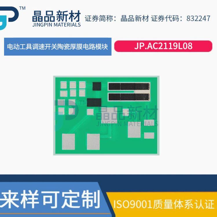 厂家直销电动工具调速开关 陶瓷厚膜调速模块 订制电动工具配件