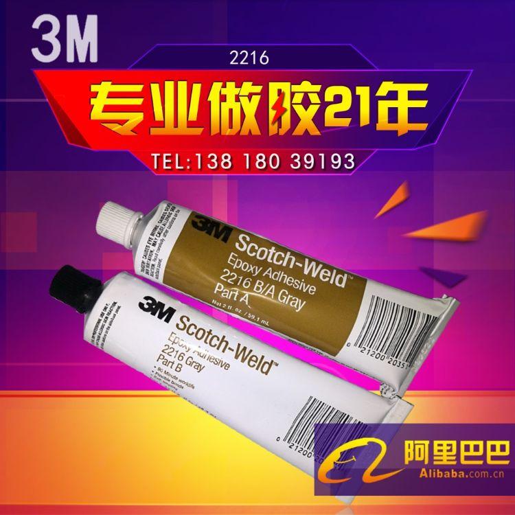 进口3m胶水2216环氧树脂结构胶ab胶金属皮革塑料电子粘接 1盎司
