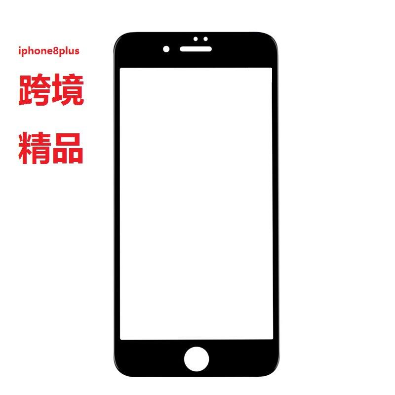 苹果ip8plus5D冷雕钢化膜IP8PLUS隐形全屏钢化玻璃膜深圳跨境精品