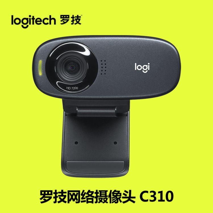 罗技C310电脑摄像头高清网络视频笔记本摄像头教学上课带麦克风