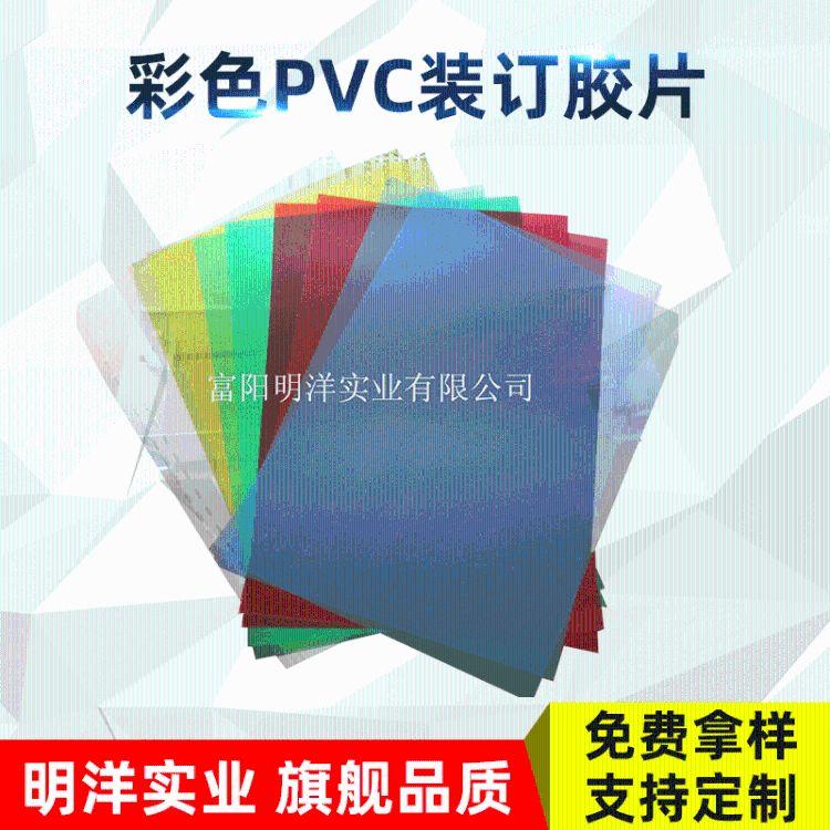 【明洋】彩色PVC装订软胶片定制  厚度15丝a4装订胶片文具封面