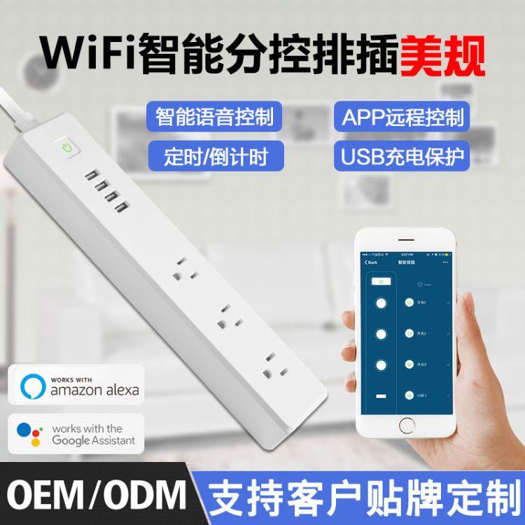 智能家居alexa语音控制wifi智能排插 亚马逊热销15A美规智能排插