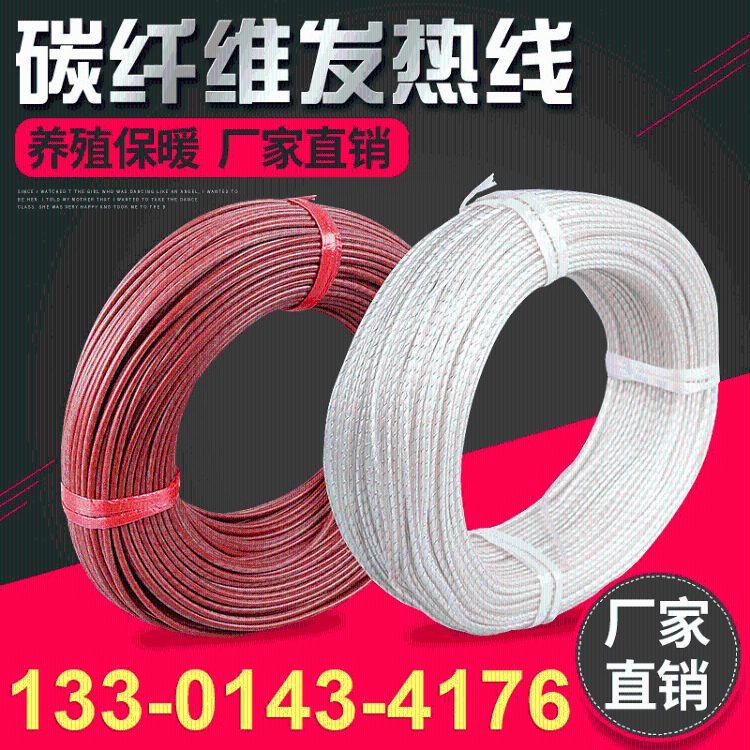 【骏前】厂家供应碳纤维加热丝加热线