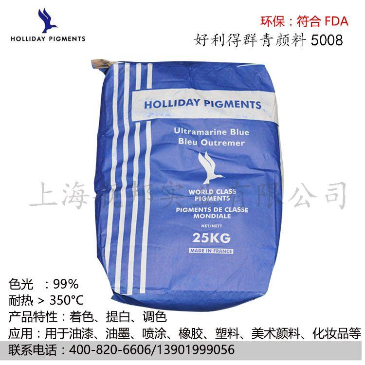 进口英国好利得群青蓝5008群青颜料 塑料颜料着色剂提白剂