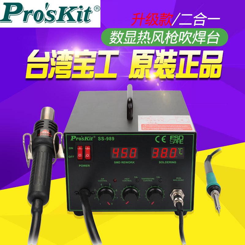 宝工SS-989H 2合1 SMD数显吹焊台热风枪拔拆焊台拆焊焊接两用700W