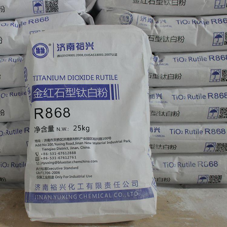 金红石型钛白粉批发 裕兴868钛白粉金红石二氧化钛
