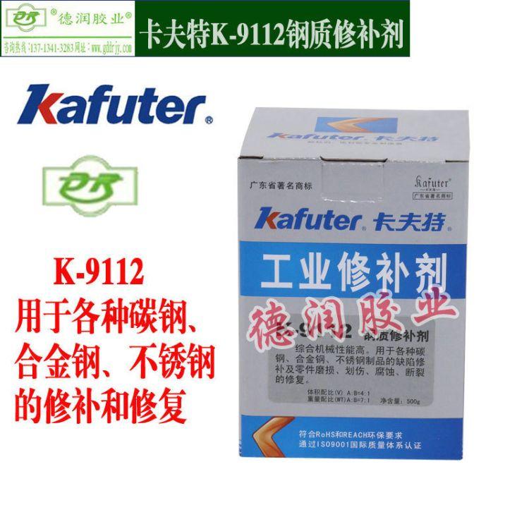 原装正品卡夫特K-9112工业修补剂、钢质铸件修补,钢铁金属