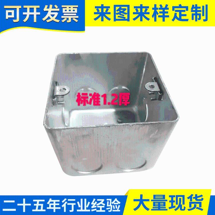 86型拉伸盒白色镀锌金属接线盒 H86 35-120暗装盒 插座底盒