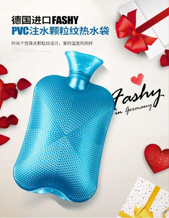 德国进口FASHV注水颗粒纹热水袋冬季必备暖身热水袋现货供应