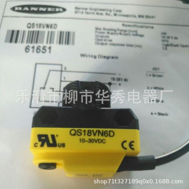 大量现货供应 美国邦纳 BANNER 光电开关传感器 QS18VN6D