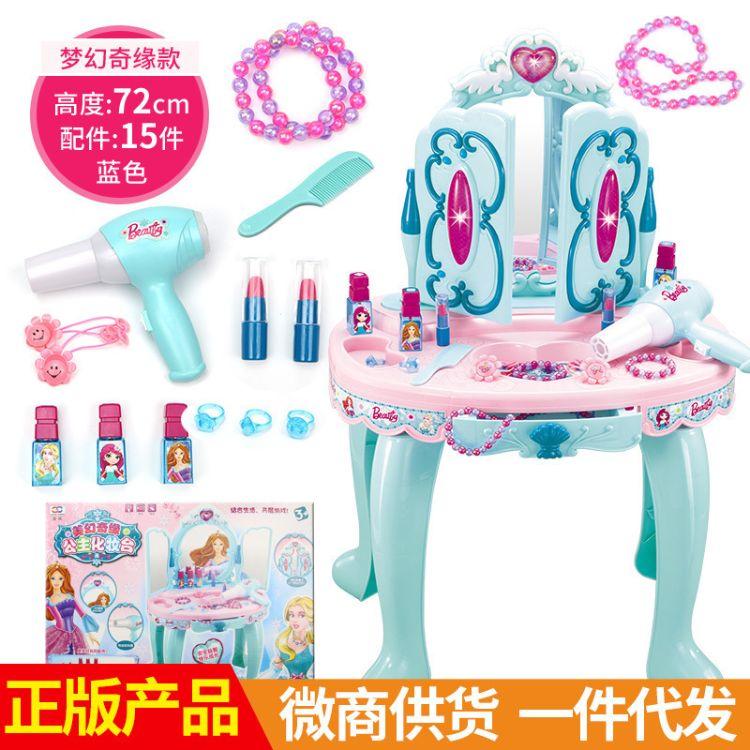 雄城厨房医具类儿童女孩过家家玩具 公主彩妆盒热卖礼盒套装批发