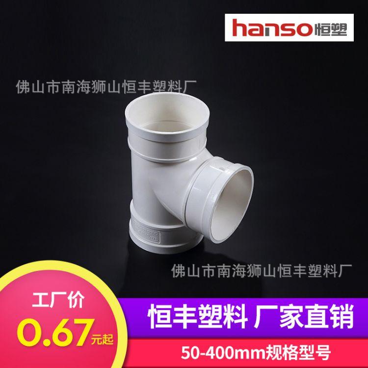 pvc-u正三通 顺水三通 排水管件白色硬塑料