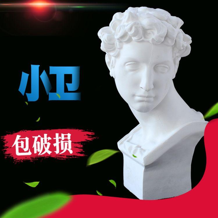 小卫胸像石膏头像60CM商业神美术教具用品静物人像写生素描绘画