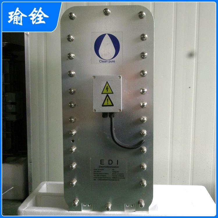 瑜铨 国产EDI超纯水膜块 格edi膜块厂家