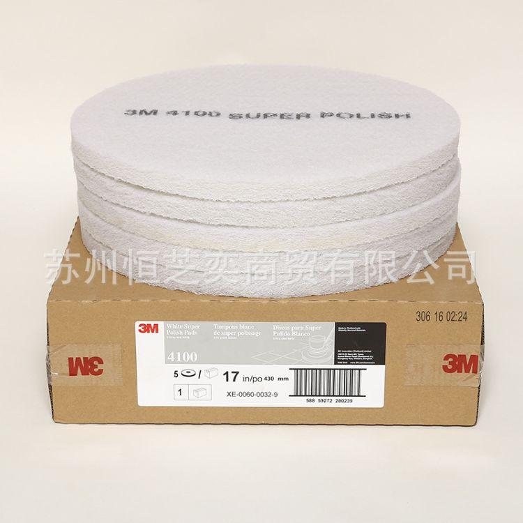 3M4100白色抛光垫