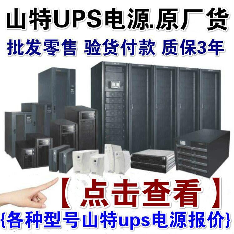 ups不间断电源1KVA在线式山特ups电源办公电脑专用设备厂家热销1