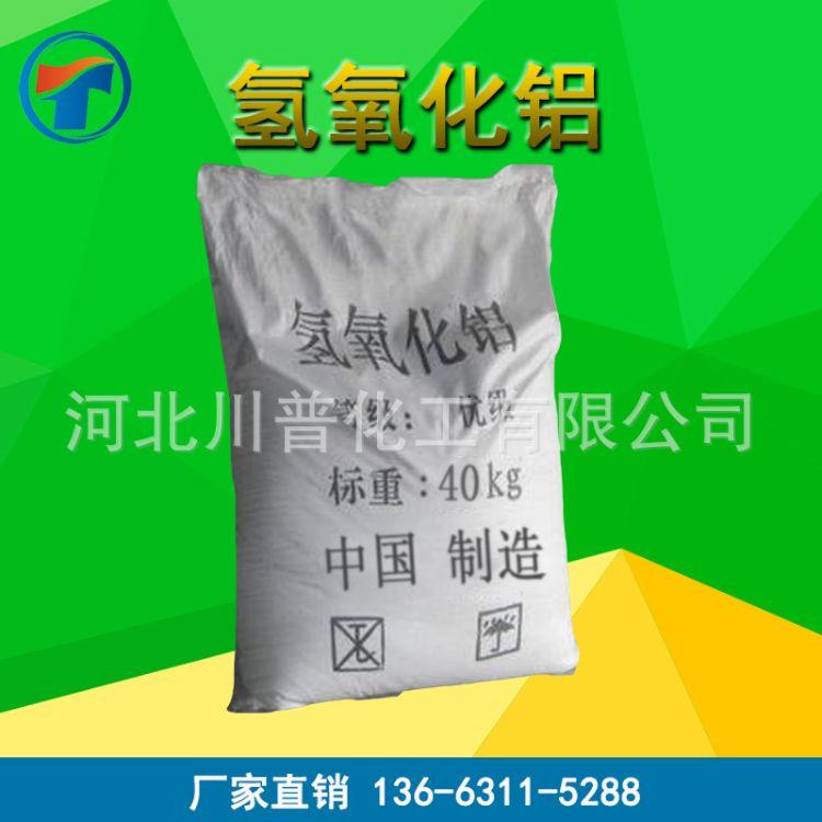 现货供应 氢氧化铝 阻燃剂氢氧化铝 工业级超细粉