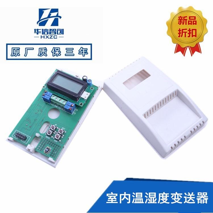 RS485室内温湿度变送器壁挂式温湿度变送器4-20ma 0-10V RS485