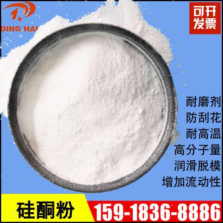 高分子硅酮粉 高效润滑 脱模剂 表面改性剂耐磨防刮花 增加流动性