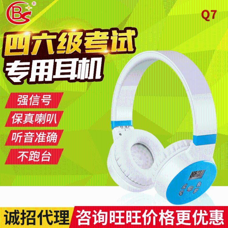 可折叠听力考试耳机 无线调频听力耳机