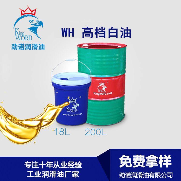 福建高档白油食品级白矿油 化妆品白油 5#15#26#石蜡油厂家直销