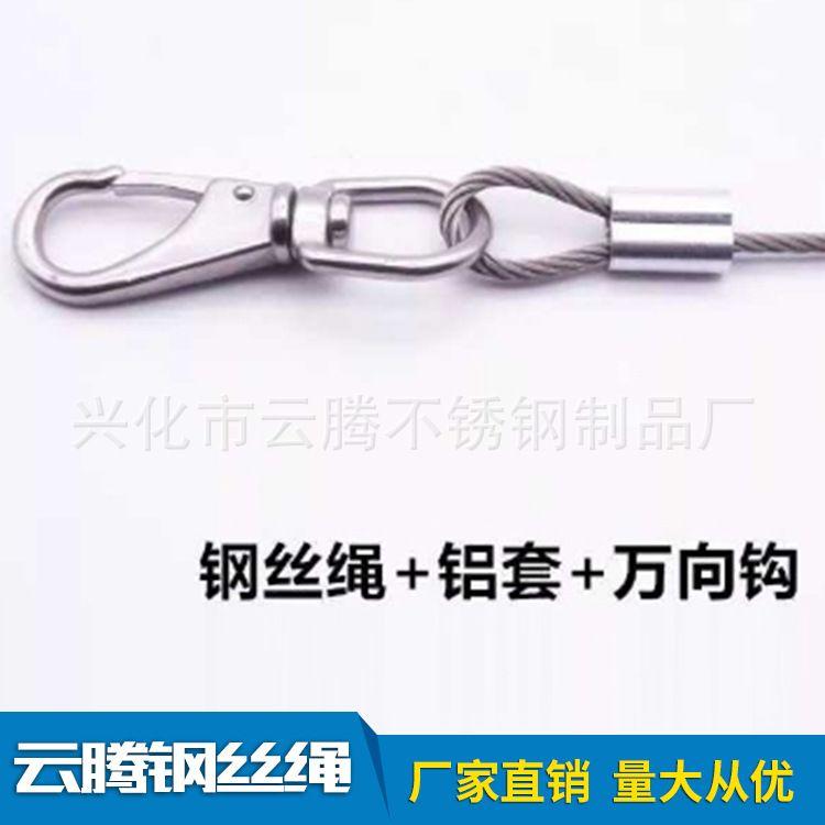 大量销售钢索,拉索 不锈钢拉索 钢丝绳索具 钢索拖车