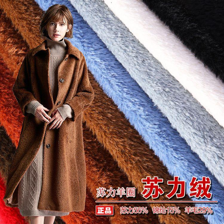 厂家现货56%苏力羊圈羊驼羊绒大衣呢料粗纺呢子长毛单面毛呢面料