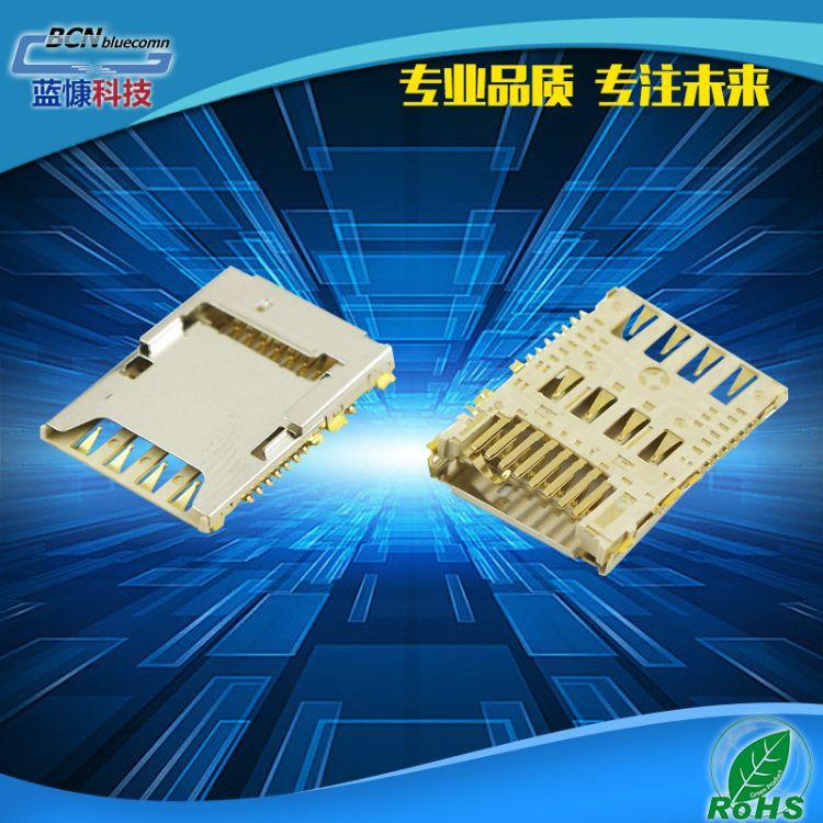 厂家直销 MICRO SIM+SD二合一卡座2.28H PUSH PULL 超薄sim卡座