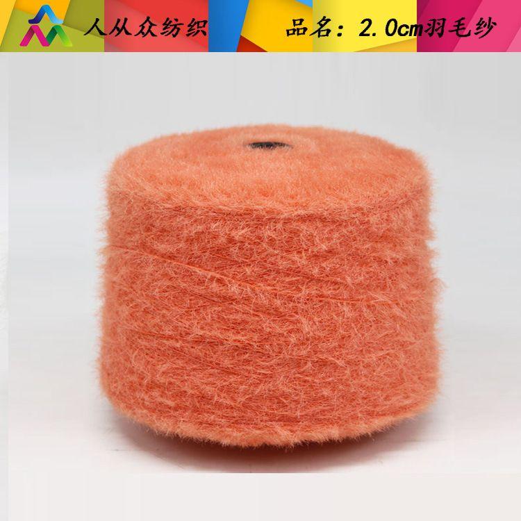 羽毛纱 2cm毛纱 花式纱 特种花式纱线 锦纶纱线 厂家直销