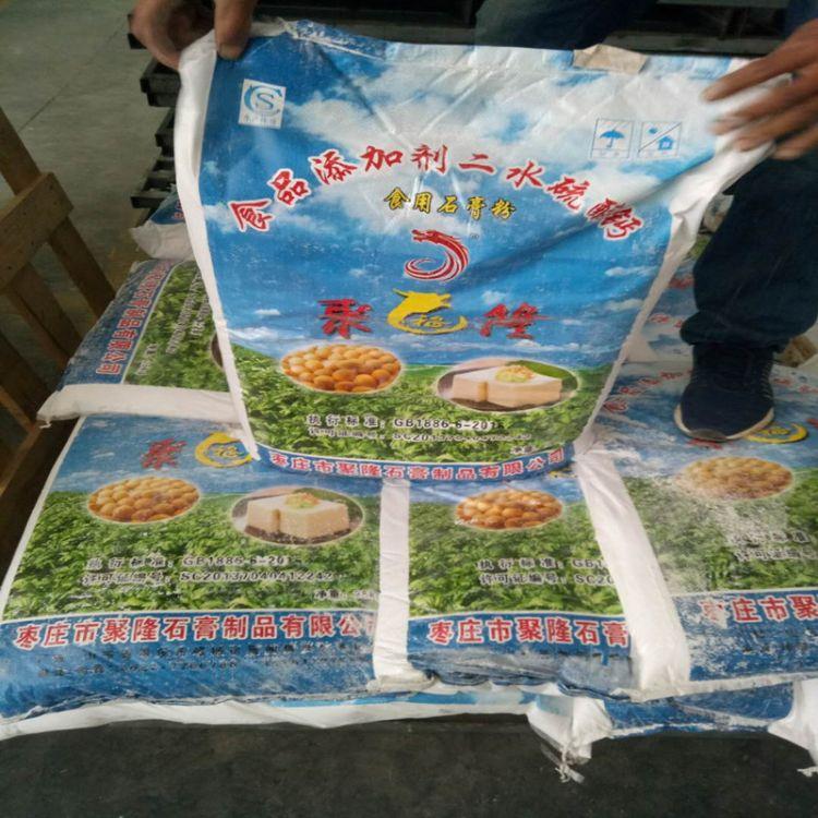 食品级石膏粉  生石膏粉添加剂二水硫酸钙 豆腐凝固剂