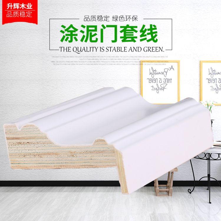 厂家直销  升辉木业涂泥门套线XD7527 室内装饰耐老化门套线