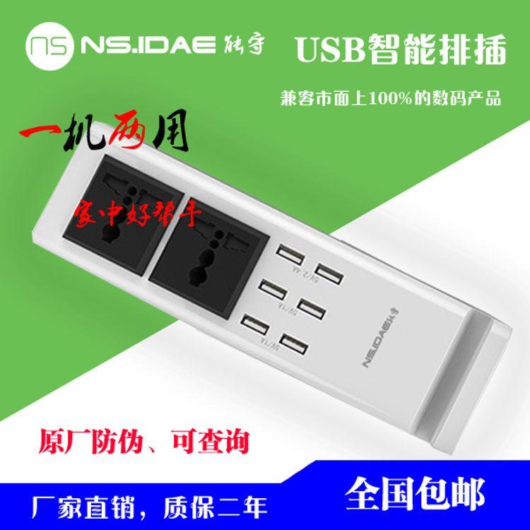 新款多功能家用办公室排插-6USB接口智能排插-多功能手机插线板