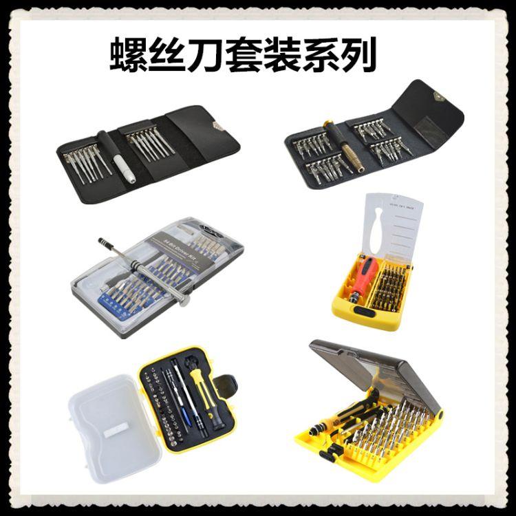 厂家直销螺丝刀套装 多功能螺丝批组合套装 手机维修工具