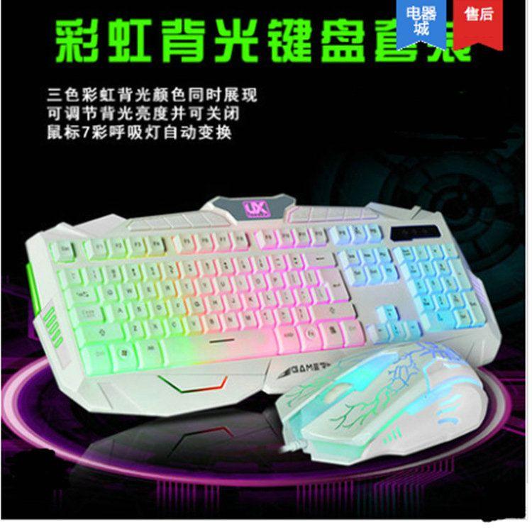 优想V100珍珠白彩虹背光有线键盘鼠标套装cf lol游戏发光键鼠套装