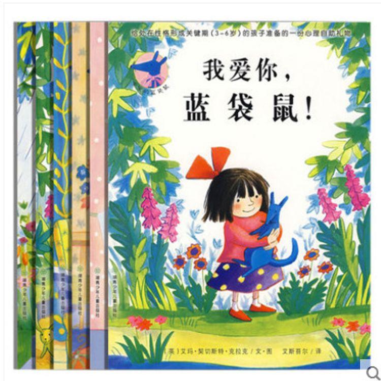 亲爱的蓝袋鼠系列 套装全6册注音版绘本 平装绘本 蓝袋鼠绘本