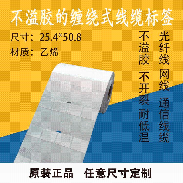 [特价]强粘线缆标签不溢胶25.4*38.1*12.7覆盖缠绕式线缆标签