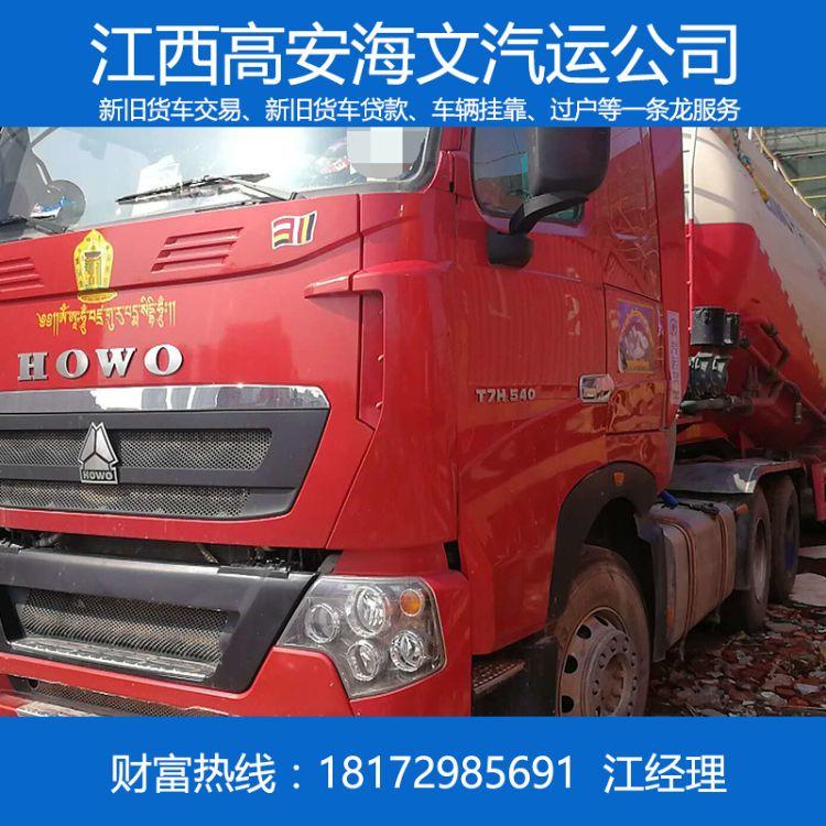 湖南二手货车豪沃T7H540中集凌羽散装水泥罐45方2017年5月上户二