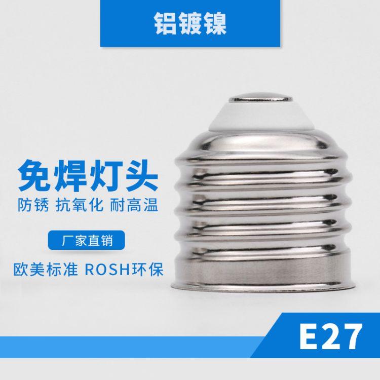 E27灯头厚铝E27铝镀镍免焊灯头E27铝镀镍灯头E27灯头铝灯头
