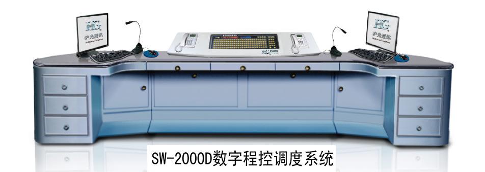 上海数字程控调度台调度机安装修理租赁 矿用调度机通信设备