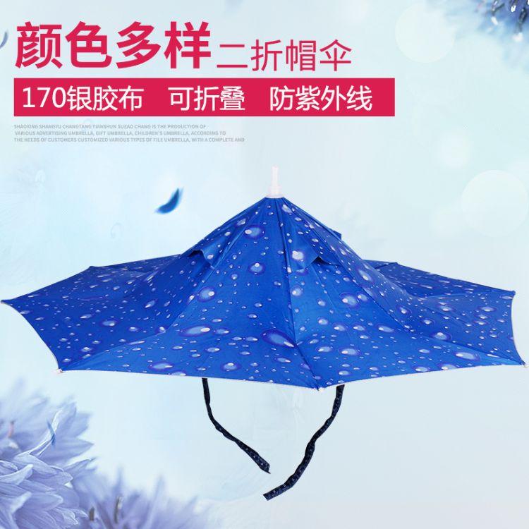 钓鱼遮阳伞 防晒紫外线雨伞帽 帽子伞头戴伞  绑带帽伞批发