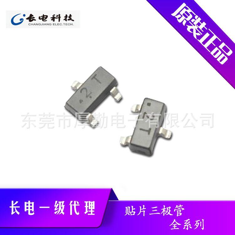 长电开关管13001 13002 13003系列节能灯充电器三极管