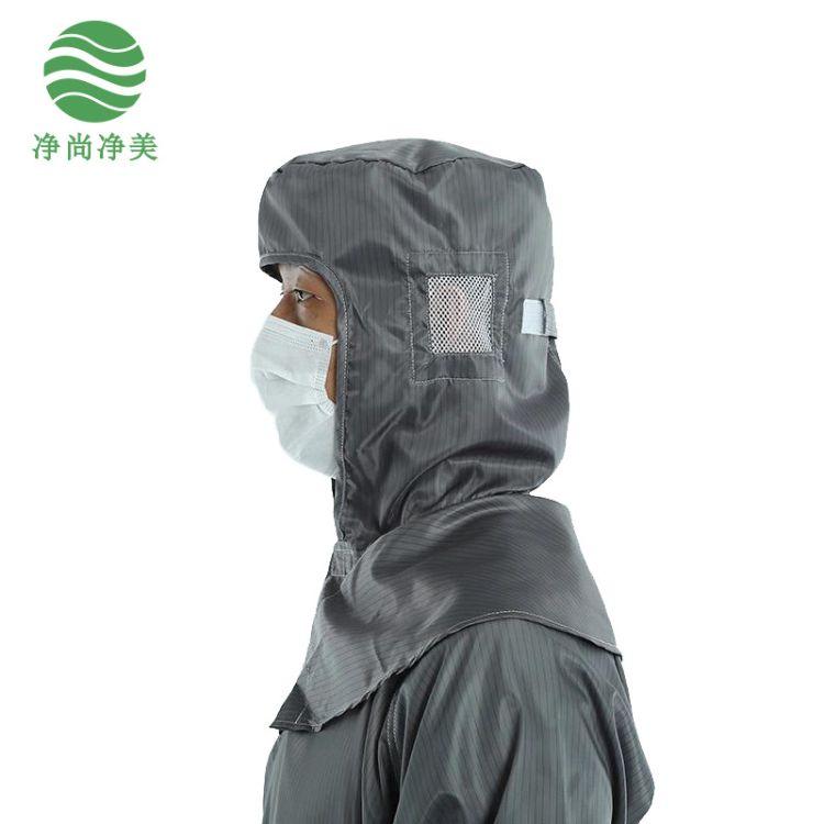 JSJM无尘披肩帽 ESD无尘洁净室工作帽 条纹静电帽劳保用品批量购