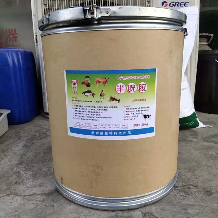 绿色动物生长素 半胱胺盐酸盐 饲料添加剂半胱胺 饲料添加生长素
