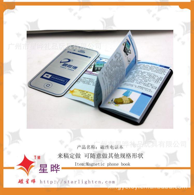 定做出口促销品 优质磁性电话本 磁性冰箱贴