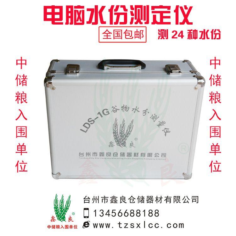 台州鑫良LDS-1G电脑水分测定仪容重粮食水分仪玉米小麦谷物水分仪