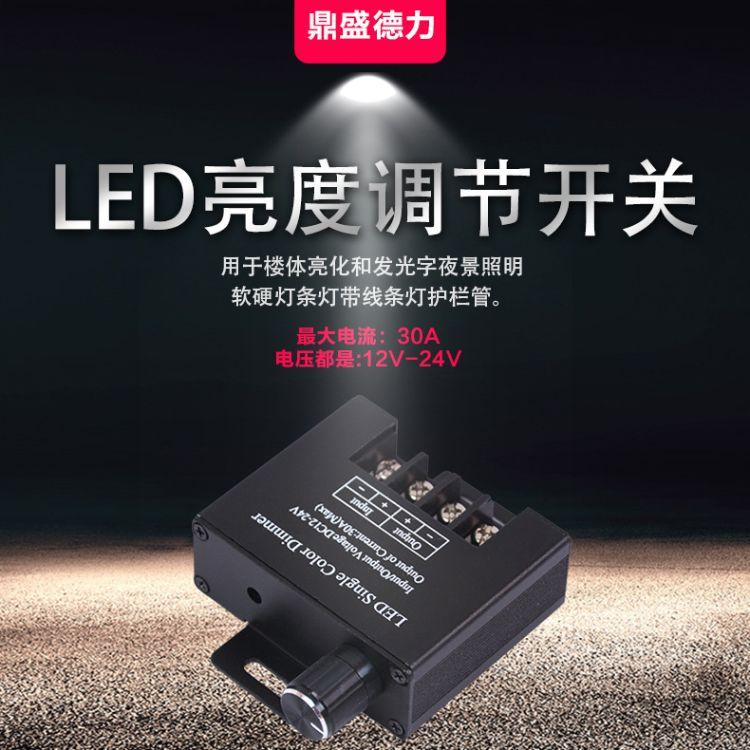 厂家直销 LED亮度调节器  亮度调节开关 12-24V