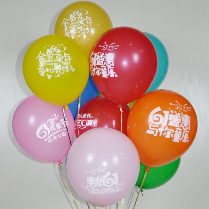 六一儿童节印字气球装饰品61节日幼儿园活动学校教室场景布置用品